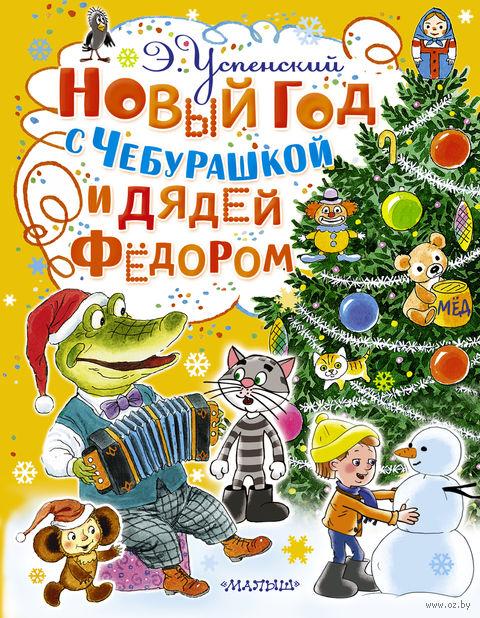 Новый год с Чебурашкой и Дядей Федором — фото, картинка