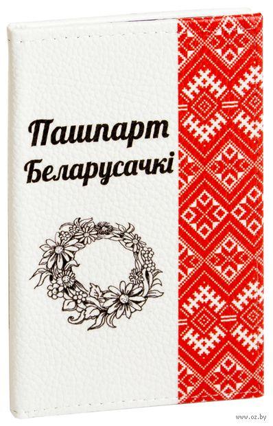 "Обложка на паспорт ""Пашпарт Беларусачкі"""