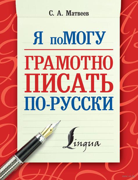 Я помогу грамотно писать по-русски. Сергей Матвеев