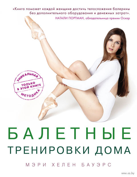 Балетные тренировки дома. Фитнес на основе балетной школы. Мэри Хелен Бауэрс