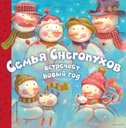 Семья Снегопухов встречает Новый год — фото, картинка