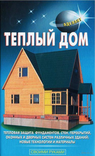 Теплый дом — фото, картинка