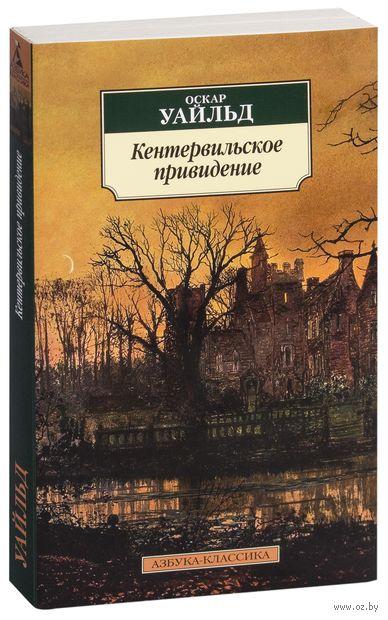 Кентервильское привидение (м) — фото, картинка