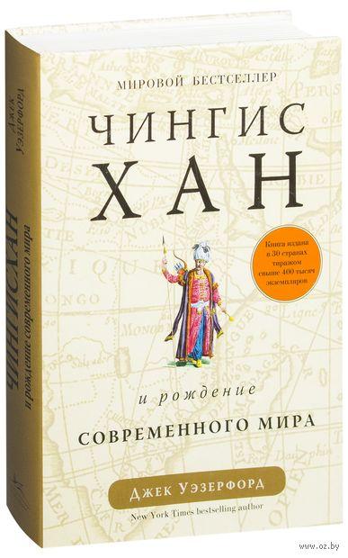 Чингисхан и рождение современного мира — фото, картинка