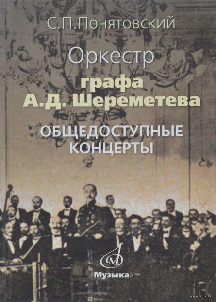 Оркестр графа А. Д. Шереметева. Общедоступные концерты — фото, картинка