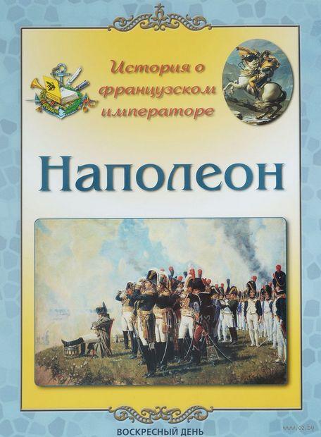 Наполеон. История о французском императоре — фото, картинка