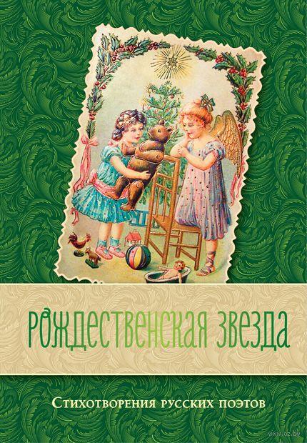 Рождественская звезда. Стихотворения русских поэтов — фото, картинка