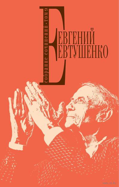 Евгений Евтушенко. Собрание сочинений. Том 9 — фото, картинка