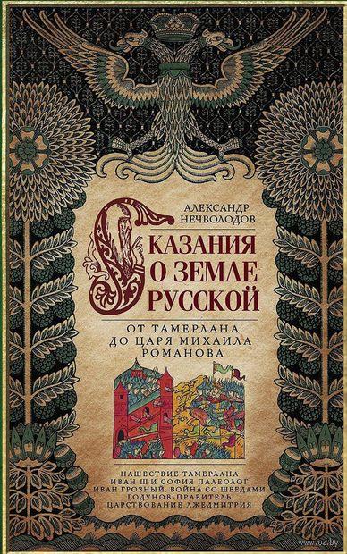 Сказания о земле русской. От Тамерлана до царя Михаила Романова — фото, картинка
