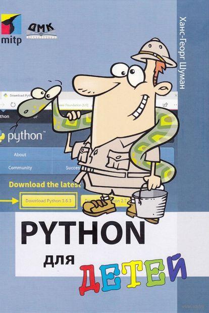 Python для детей — фото, картинка