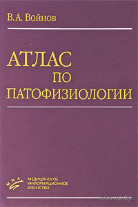 Атлас по патофизиологии. Владимир Войнов