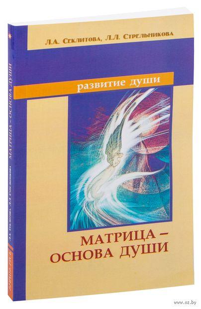Матрица - основа души. Контакты с Высшим Космическим Разумом — фото, картинка