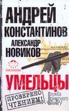 Умельцы. Андрей Константинов