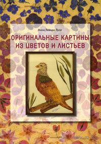 Оригинальные картины из цветов и листьев. Анна Левада Лузи