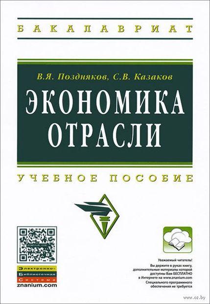 Экономика отрасли. Владимир Поздняков, Сергей Казаков