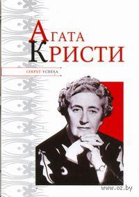 Агата Кристи (м). Николай Надеждин