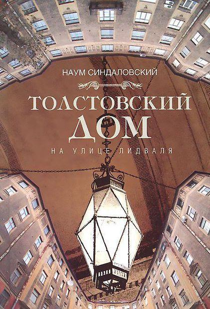 Толстовский дом на улице Лидваля. Наум Синдаловский
