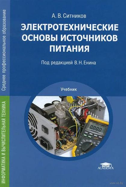Электротехнические основы источников питания. Алексей Ситников