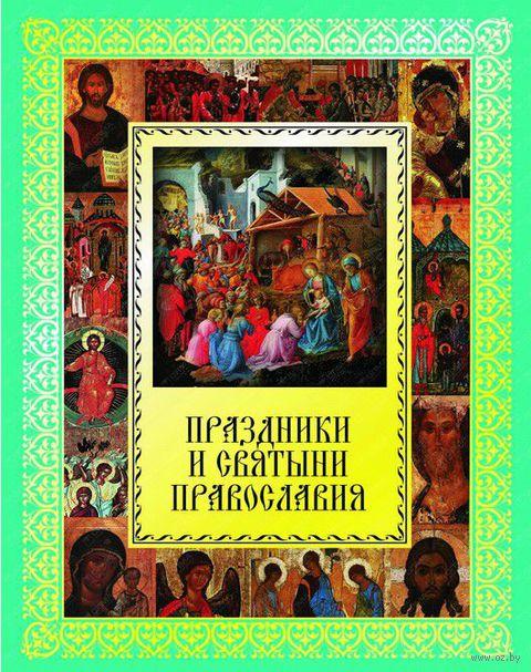 Праздники и святыни православия. Елена Прокофьева