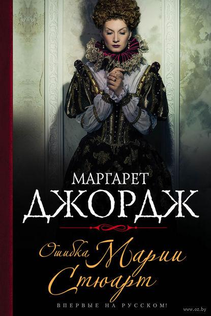 Ошибка Марии Стюарт. Маргарет Джордж