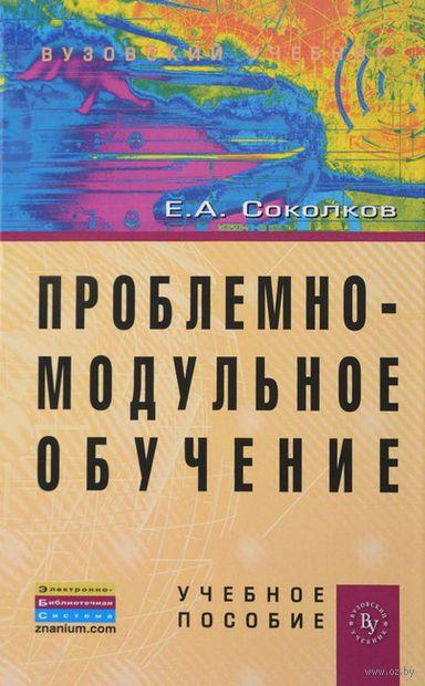 Проблемно-модульное обучение. Евгений Соколков