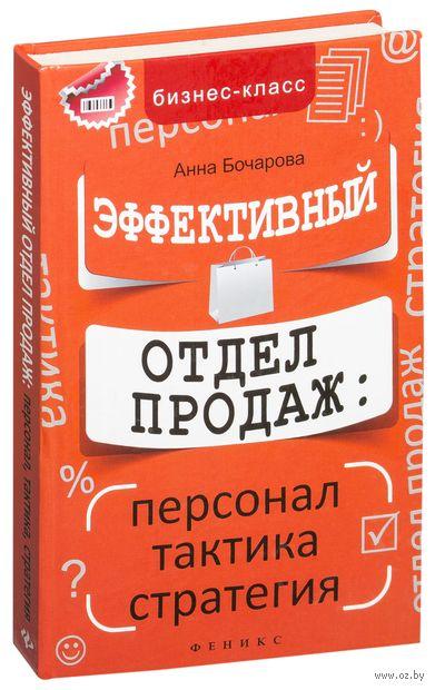 Эффективный отдел продаж. Персонал, тактика, стратегия. Анна Бочарова