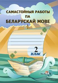 Самастойныя работы па беларускай мове. 2 клас