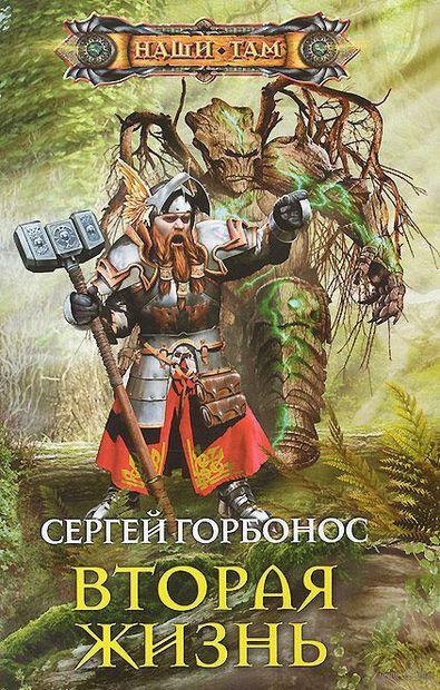 Вторая жизнь. Сергей Горбонос