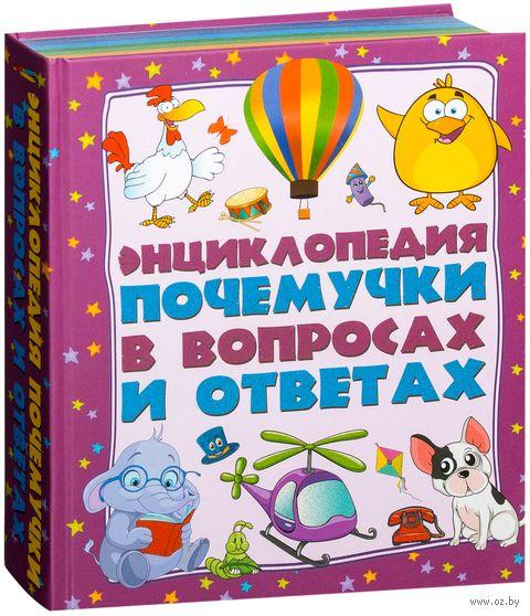 Энциклопедия почемучки в вопросах и ответах: самые интересные и важные детские вопросы. Дмитрий Кошевар