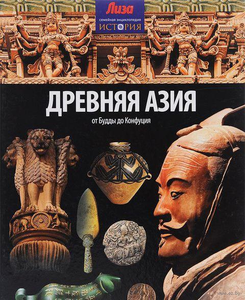 Древняя Азия. От Будды до Конфуция. Нейл Моррис