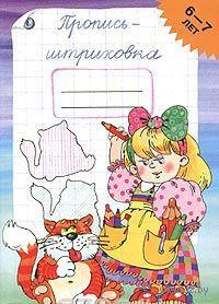 Пропись-штриховка. Для детей 6-7 лет. Юлия Захарова