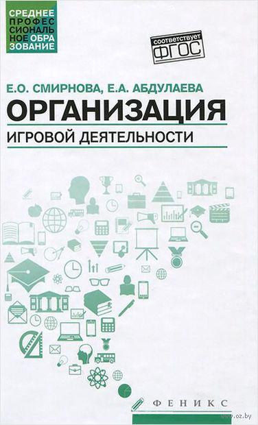 Организация игровой деятельности. Е. Смирнова, Елена Абдулаева
