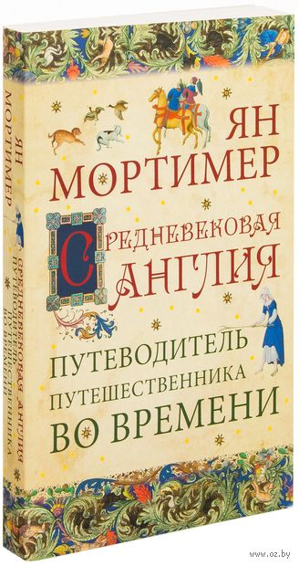 Средневековая Англия. Путеводитель путешественника во времени (м). Ян Мортимер