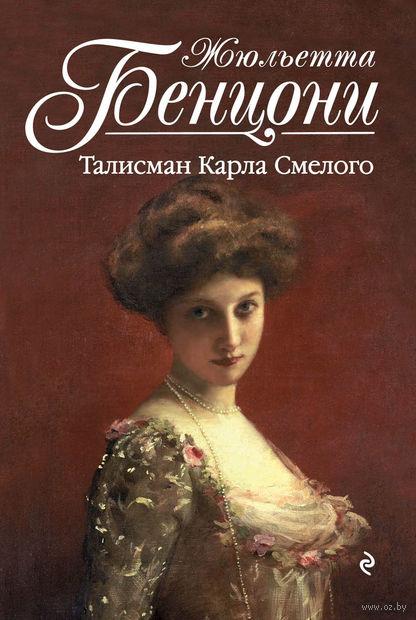 Талисман Карла Смелого (м). Жюльетта Бенцони