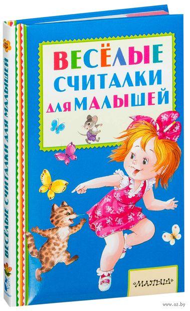 Веселые считалки для малышей. Сергей Михалков, В. Берестова, Эдуард Успенский