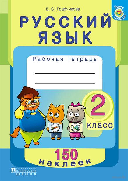 Русский язык. 2 класс.  Рабочая тетрадь  (+ 150 наклеек). Елена Грабчикова