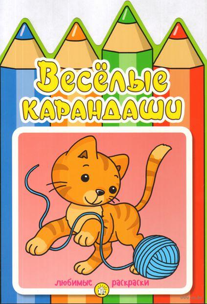 Кошечка. Веселые карандаши — фото, картинка