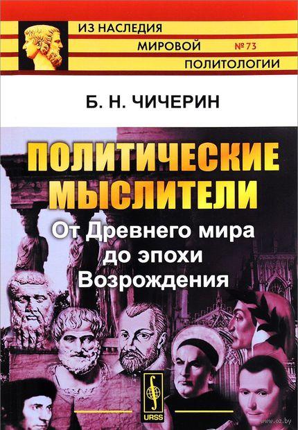 Политические мыслители. От Древнего мира до эпохи Возрождения (м) — фото, картинка
