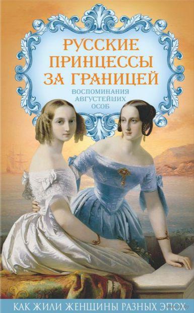 Русские принцессы за границей. Воспоминания августейших особ — фото, картинка