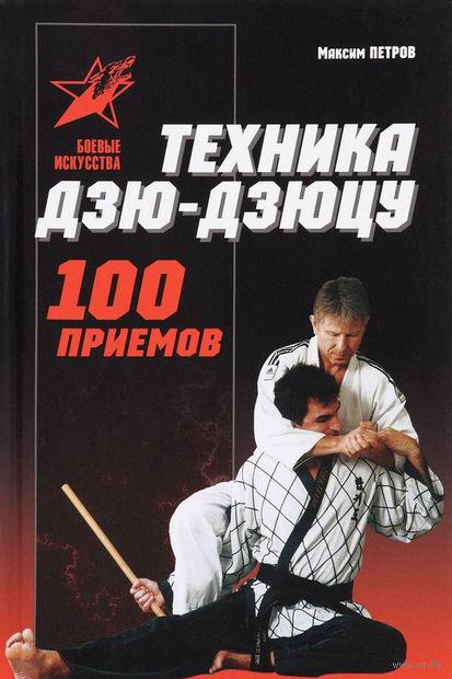 Техника Дзю-дзю-цу. 100 приемов — фото, картинка