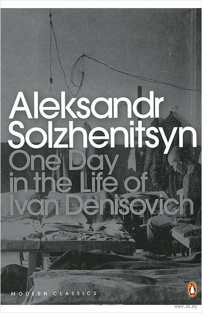 One Day in the Life of Ivan Denisovich — фото, картинка