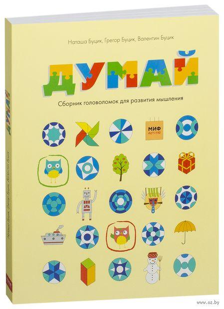 Думай. Сборник головоломок для развития мышления — фото, картинка