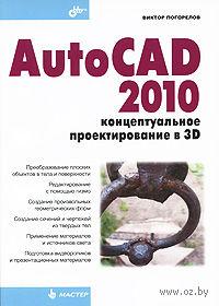 AutoCAD 2010: концептуальное проектирование в 3D. Виктор Погорелов
