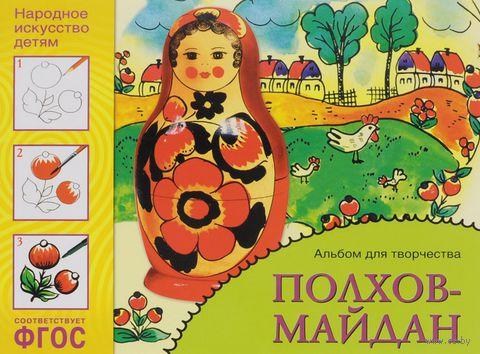Цветочные узоры Полхов-Майдана. А. Назарова