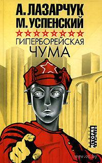 Гиперборейская чума. Михаил Успенский, Андрей Лазарчук