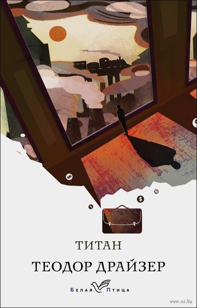 Титан — фото, картинка