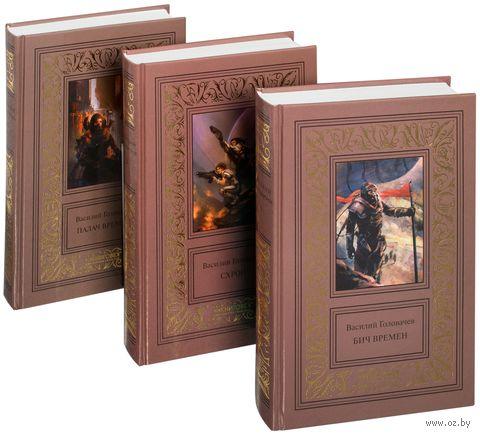 Василий Головачев. Избранные сочинения (комплект из 3 книг) — фото, картинка