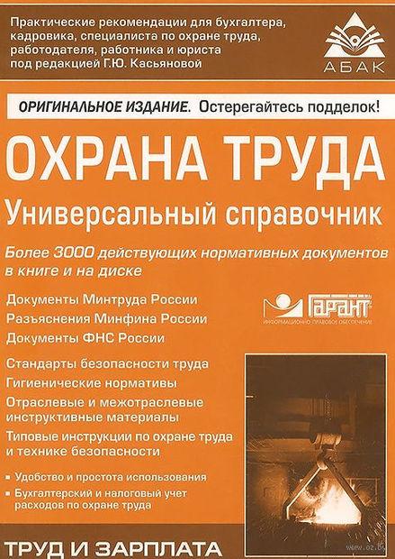 инструкция по охране труда при работе на оверлоке - фото 11
