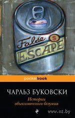 Истории обыкновенного безумия (м). Чарльз Буковски