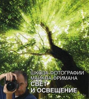Школа фотографии Майкла Фримана. Свет и освещение. Майкл Фриман